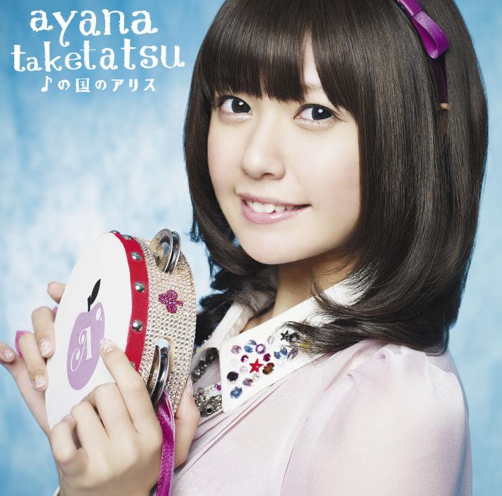 Taketatsu Ayana Single ♪ no kuni no Alice Limited Edition (CD+DVD)