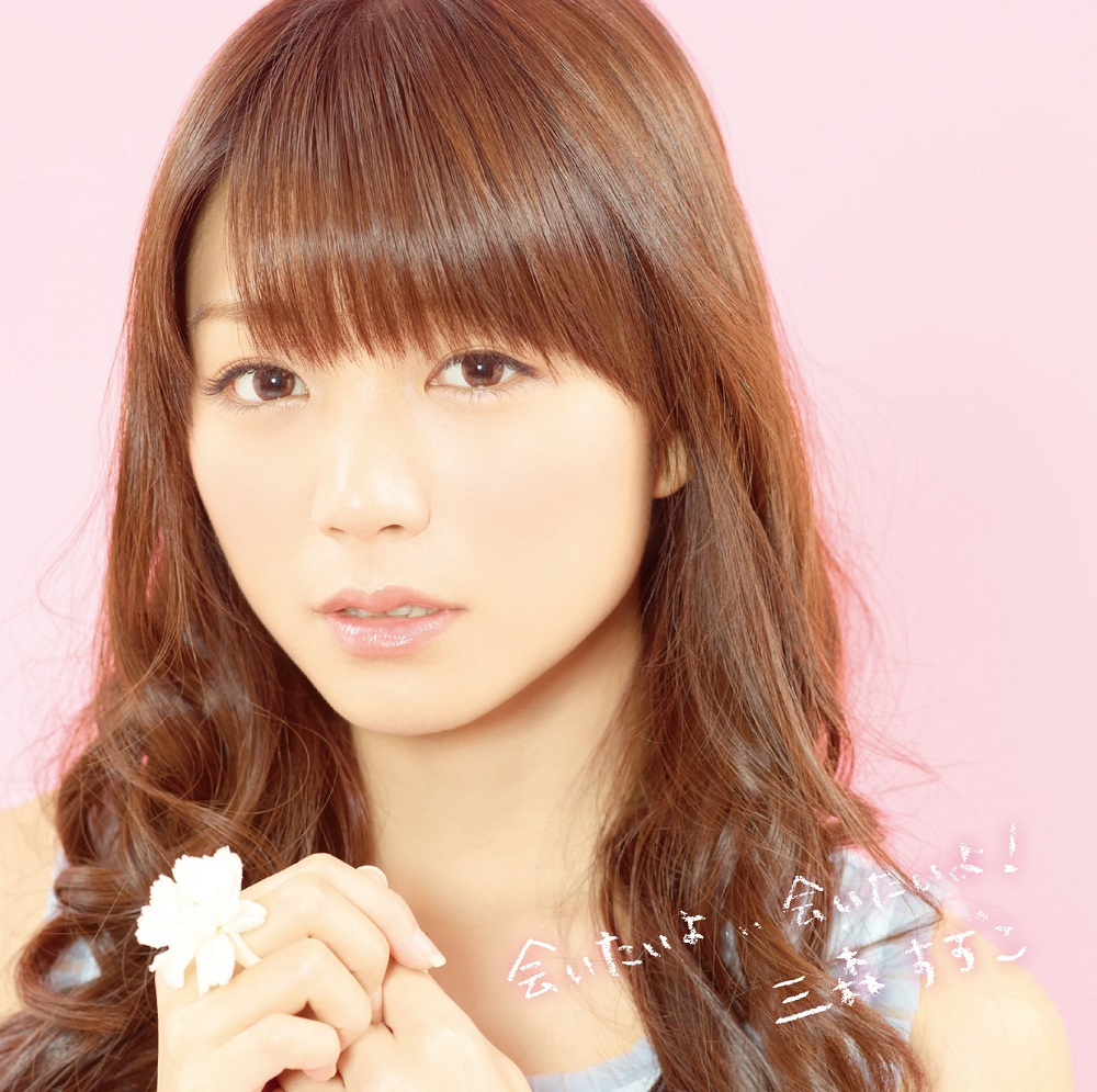 "Mimori Suzuko 1st Single  ""Aitaiyo…Aitaiyo!""  Limited Edition (CD+DVD+NOVEL)"