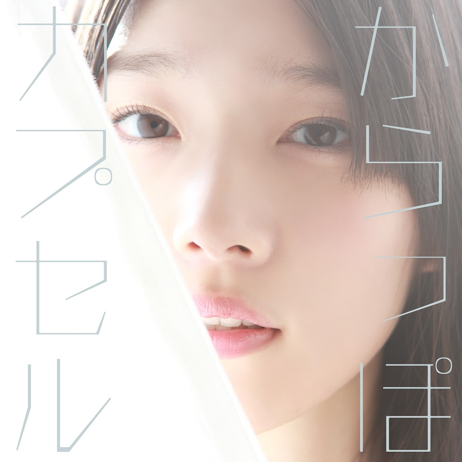 "Uchida Maaya 3rd single ""Karappo Capsule"" Limited Edition (CD+DVD)"