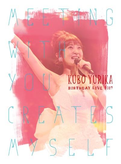 Kubo Yurika BirthdayLIVE2017〜Meeting with you creates myself〜 Blu-ray (BD) No.1