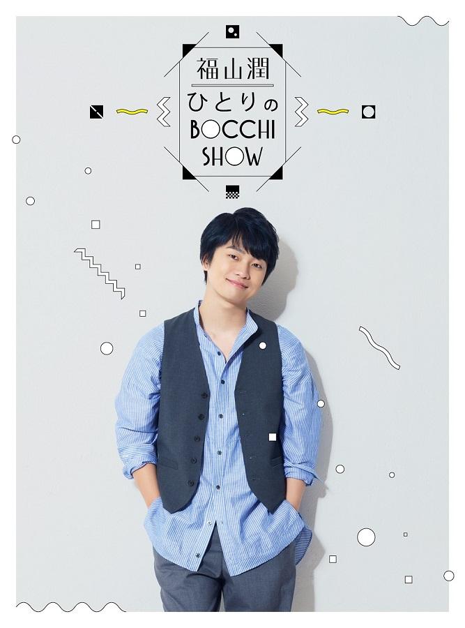Fukuyama Jun EVENT Video Hitori no BOCCHI SHOW Blu-ray (BD)