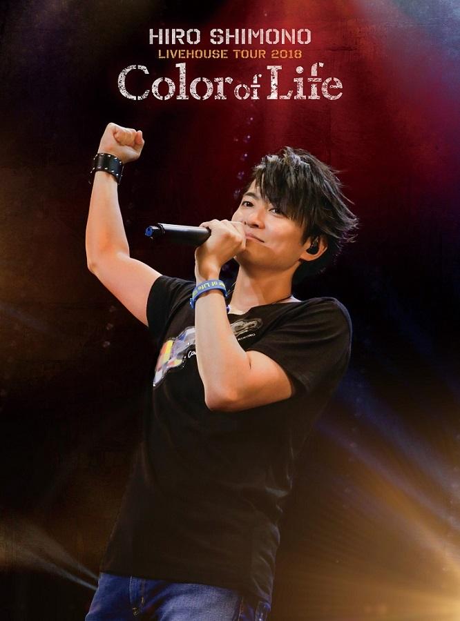"Shimono Hiro Live House Tour 2018""Color of Life""Blu-ray (BD) No.1"