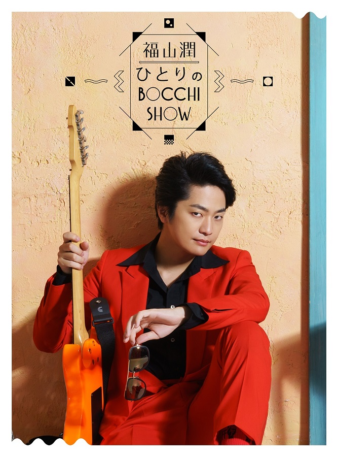 "【canime limited version】Fukuyama Jun EVENT Video ""Hitori no BOCCHI SHOW"" DVD"