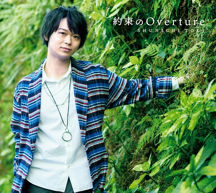 "【canime limited version】Toki Shunichi 1st Single ""The Promised Overture"" (CD+DVD) No.1"